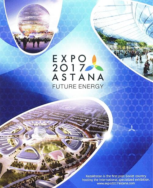 В региональном бизнес-инкубаторе прошла презентация, посвященная международной выставке ЭКСПО-2017.