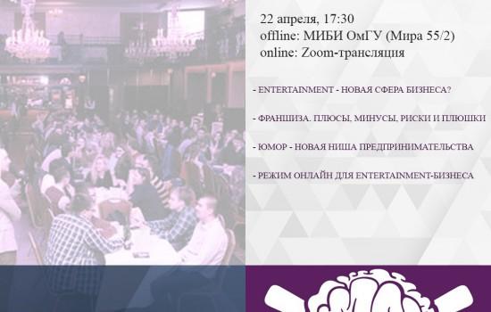 22 апреля — встреча на тему «Entertainment-бизнес» с Андреем Фокиным —  организатором проекта Мозгобойня в Омске
