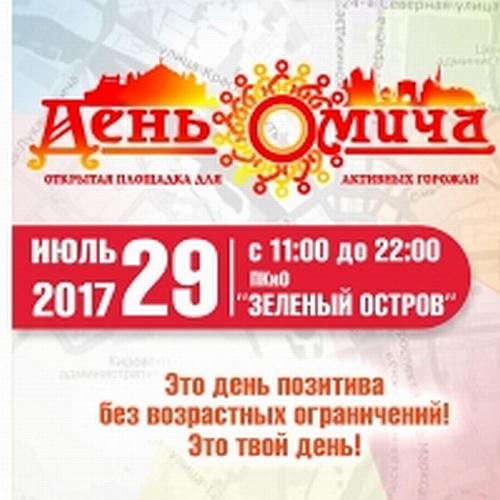 Афиша_День Омича 2017