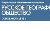 Омскому отделу Русского географического общества 140 лет