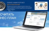 Бизнес-навигатор – бесплатный Интернет-ресурс для малого и среднего предпринимательства