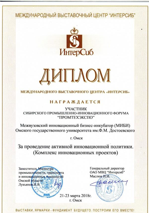 Диплом МИБИ_Форум ПТЭ-2018