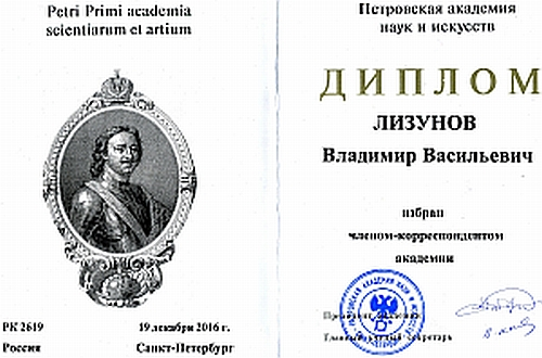 Диплом член-крр ПАНИ 3 лист