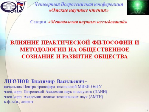 Доклад Лизунова