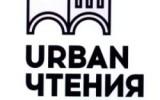 Третьи урбанистические чтения в городе Омске