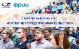 Бизнес-инкубатор ОмГУ объявляет ВТОРОЙ НАБОР СТУДЕНТОВ на курс «ИНТЕРНЕТ-ПРЕДПРИНИМАТЕЛЬСТВО»!