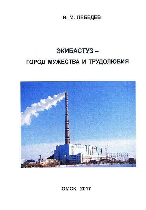 Книга В.М. Лебедева