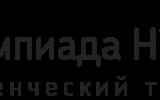 Студенческий трек Олимпиады Кружкового движения НТИ открывает регистрацию
