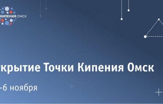 Участие в работе «Точки кипения Омск». Панельная дискуссия  «Среда для инновационного развития Омской области»