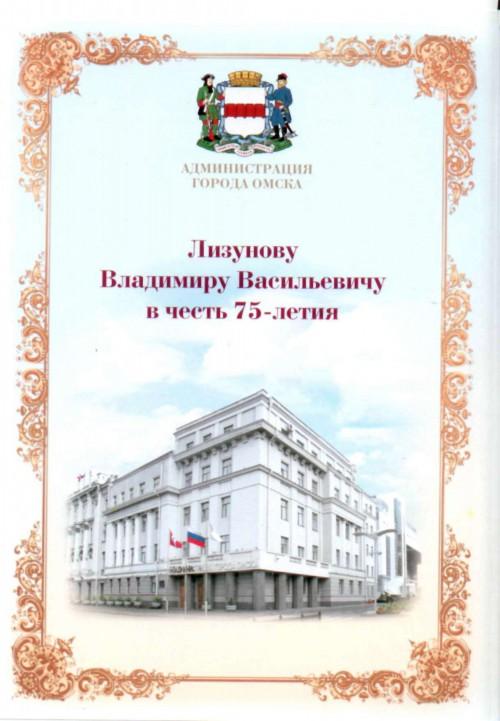 Поздравление ВВ Лизунову с 75-летием_от_мэра_page-0002