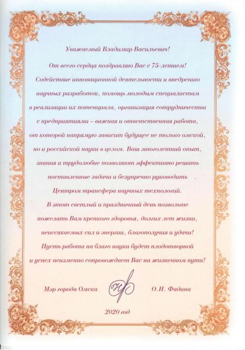 Поздравление ВВ Лизунову с 75-летием_от_мэра_page-0003