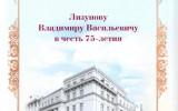 Поздравление с 75-летним Юбилеем В.В. Лизунова от Мэра города Омска