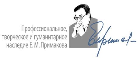 Творческая встреча в Омске, посвященная Е.М. Примакову