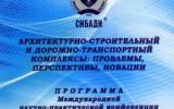 Международная конференция в СибАДИ