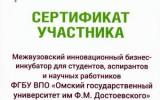 Городские выставки «Инновации года» и «Омская марка»