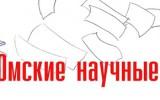 Участие в работе Четвертой Всероссийской научной конференции  «Омские научные чтения-2020»
