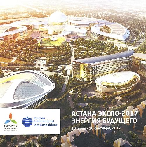 Титул_Астана Экспо-2017