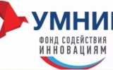Закончился прием заявок на конкурс УМНИК-2020