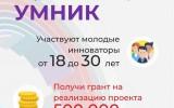 Школа «УМНИК 2020″ пройдет 29 сентября в Zoom