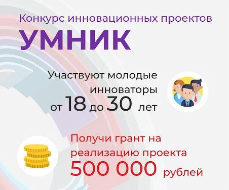УМНИК 2020
