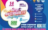 «Фестиваль'17»: студенческие клубы России навстречу XIX Всемирному фестивалю молодежи и студентов