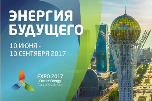 Форум Энергия будущего