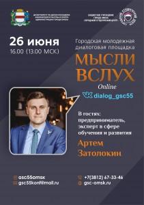 афиша Затолокин