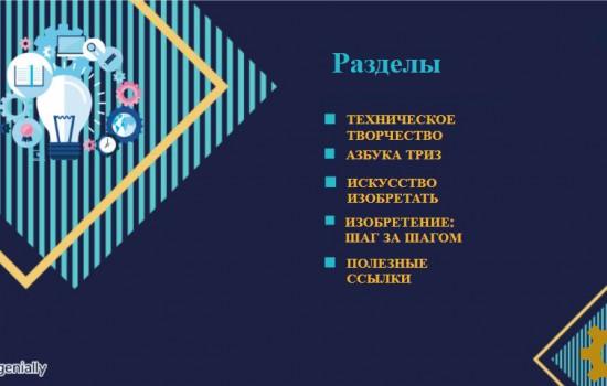 Участие в подготовке и проведении Дня изобретателя – 2021 в Омске