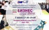 Командный КВИЗ «БИЗНЕС в стиле «think»