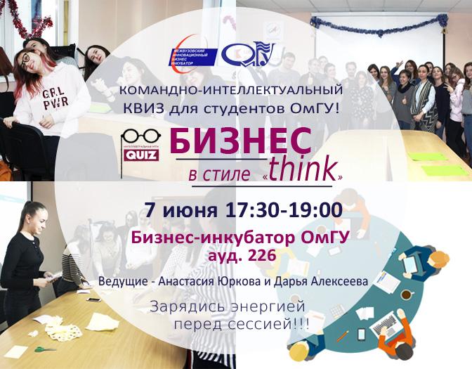 квиз_МИБИ_июнь