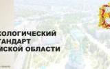 Участие в экспертном обсуждении ЭкоСтандарта Омской области