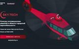 Конкурс инновационных проектов в области городской аэромобильности Sky.Tech