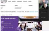 Вебинар «Поддержка молодежных инновационных проектов»