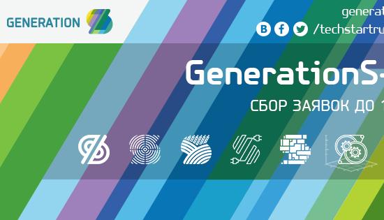 Приглашаем к участию в Предакселераторе GenerationS!