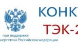 VIII Международный конкурс научных, научно-технических и инновационных разработок