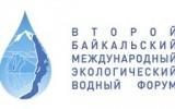 Международный конкурс по отбору лучших проектов «Байкал — источник жизни»