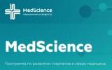 Конкурс стартапов в области медицины и биотехнологий MedScience