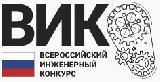 Всероссийский инженерный конкурс
