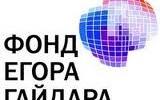 Премия Егора Гайдара за 2018 год