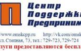 График проведения обучающих семинаров и других мероприятий для СМСП г. Омска на III квартал 2018 года