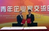 Молодежь России и Китая продолжит сотрудничество в сфере предпринимательства