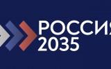 Всероссийский конкурс молодежных проектов ″РОССИЯ-2035″