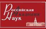 Конкурс на соискание медалей РАН с премиями для молодых ученых и для студентов высших учебных заведений в 2018 году