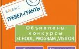 Расширенная программа тревел-грантов для физиков и математиков