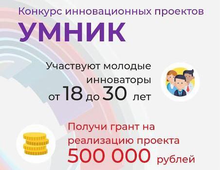 Продолжается приём заявок на конкурс «УМНИК-2021″ по Омской области