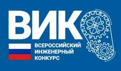 Всероссийский инженерный конкурс 2020/2021