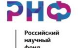 Конкурс грантов 2019-2022 гг по поддержке ведущих лабораторий Президентской программы исследовательских проектов