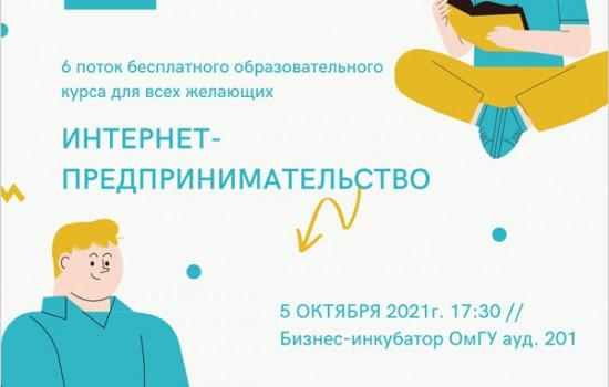 5 октября состоится запуск 6 потока курса «Интернет-предпринимательство»