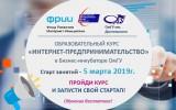 Курс «Интернет-предпринимательство» в МИБИ с 5 марта