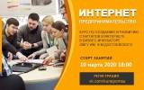 7 апреля запускаем курс «Интернет-предпринимательство» в МИБИ ОмГУ